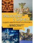 """Колекция """"Minecraft приключения"""" - 10t"""