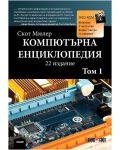 Компютърна енциклопедия – том 1 + DVD (22-ро издание) - 1t