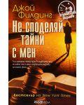 "Колекция ""Криминални шедьоври"" - 9t"