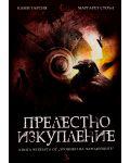 """Колекция """"Хроники на чародейците"""" (3 и 4 част)-2 - 3t"""