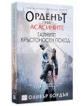 """Колекция """"Орденът на асасините"""" - 11t"""