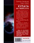 """Колекция """"Световна фантастика""""-5 - 6t"""