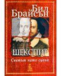 """Колекция """"Шекспир и Байрон""""-4 - 5t"""