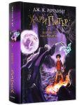 """Колекция """"Хари Потър"""" (пълна поредица) - 23t"""