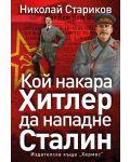 Кой накара Хитлер да нападне Сталин - 1t
