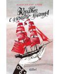 Корабът с алените платна - 1t