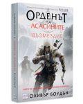 """Колекция """"Орденът на асасините"""" - 17t"""