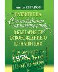 Развитие на счетоводното законодателство в България от Освобождението до наши дни - 1t