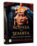Хората от Земята: Въведение в световната праистория - 1t