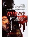 """Колекция """"Иво Христов 2"""" - 3t"""