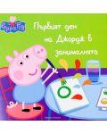 "Колекция ""Peppa Pig"" - 9t"