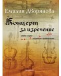 Концерт за изречение - 1t