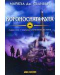 Короносната кула (Хрониките на Ририя 1) - 1t
