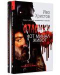 """Колекция """"Иво Христов 2"""" - 1t"""