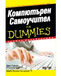 Компютърен самоучител for Dummies - 1t