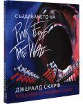 Създаването на Pink Floyd The Wall. - 1t