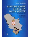 Косовският възел на Балканите - 1t