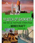 """Колекция """"Minecraft приключения"""" - 17t"""