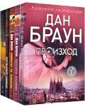 """Колекция """"Робърт Лангдън"""" (5 книги) - 2t"""