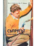 """Колекция """"Наръчници за пораснали деца""""-4 - 5t"""