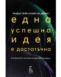 """Колекция """"Тайните на успеха""""-2 - 3t"""