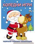 Коледни игри - 1t