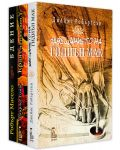 """Колекция """"Мистерии: Завещанието на Гидиън Мак + Краят на господин Y + Бдение"""" - 1t"""