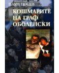 Кошмарите на граф Оболенски - 1t
