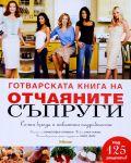 Готварската книга на отчаяните съпруги - 1t