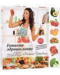 """Колекция """"Здравословно и вкусно с Биляна Йотовска"""" - 1t"""