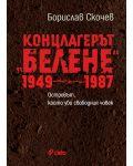 """Концлагерът """"Белене"""" 1949-1987 - 1t"""
