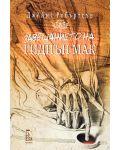 """Колекция """"Мистерии: Завещанието на Гидиън Мак + Краят на господин Y + Бдение""""-2 - 3t"""