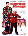 Космическа Коледа (DVD) - 1t