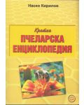 Кратка пчеларска енциклопедия - 1t