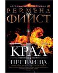 Крал на пепелища (Легенда за Огнегривия 1) - 1t