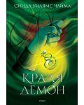 Краля демон (Седемте кралства 1) - 1t