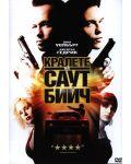 Кралете на Саут Бийч (DVD) - 1t