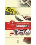 Криминални загадки 3 - 1t