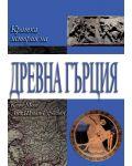 kratka-istoriya-na-drevna-gartsiya - 1t