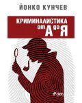 Криминалистика от А до Я - 1t
