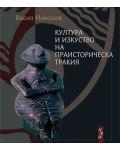 Култура и изкуство на праисторическа Тракия - 1t