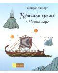 Кучешко време в Черно море - 1t