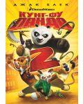 Кунг-Фу Панда 2 (DVD) - 1t