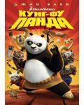 Кунг-Фу Панда (DVD) - 1t