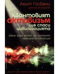 kvantovijat-aktiviz-m-sche-spasi-civilizacijata - 1t