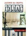 """Лагерите на смъртта """"Гулаг"""" - 1t"""