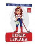 Лейди Гергана - 1t