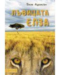 Лъвицата Елза - 1t