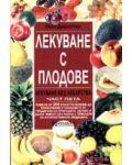 Лекуване с плодове - 1t