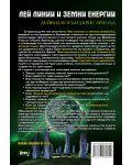 ley-linii-i-zemni-energii-19 - 13t